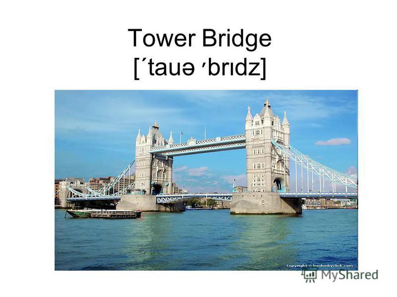 Tower Bridge [΄tauə ׳brιdz]