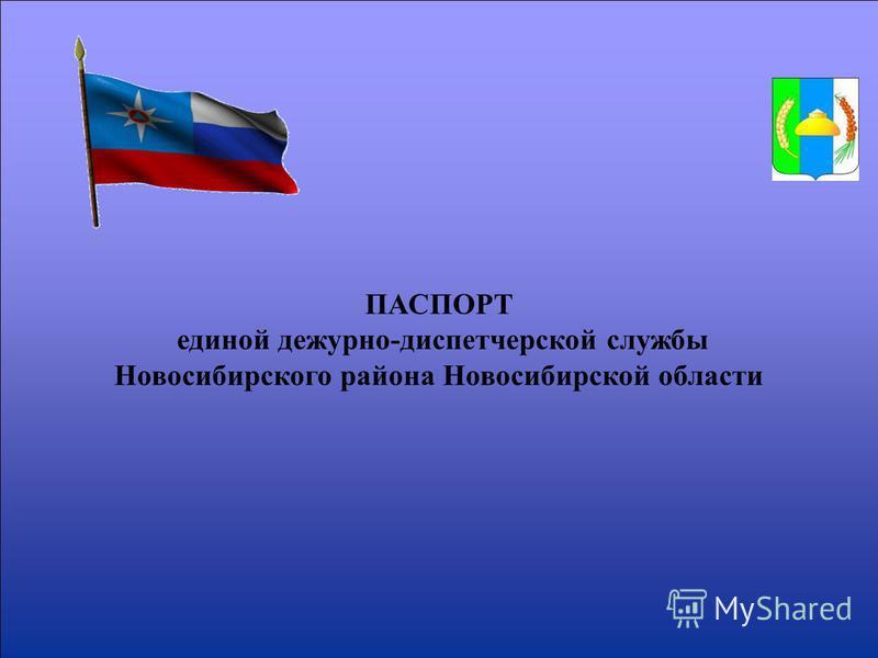 ПАСПОРТ единой дежурно-диспетчерской службы Новосибирского района Новосибирской области