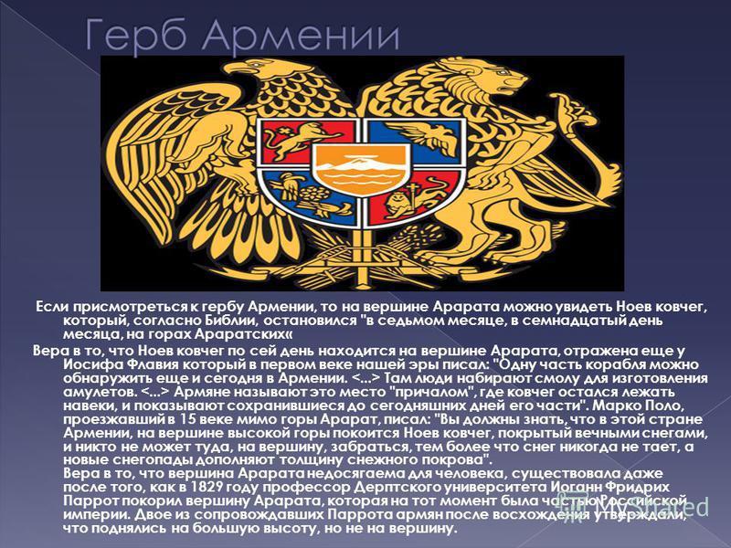 Если присмотреться к гербу Армении, то на вершине Арарата можно увидеть Ноев ковчег, который, согласно Библии, остановился