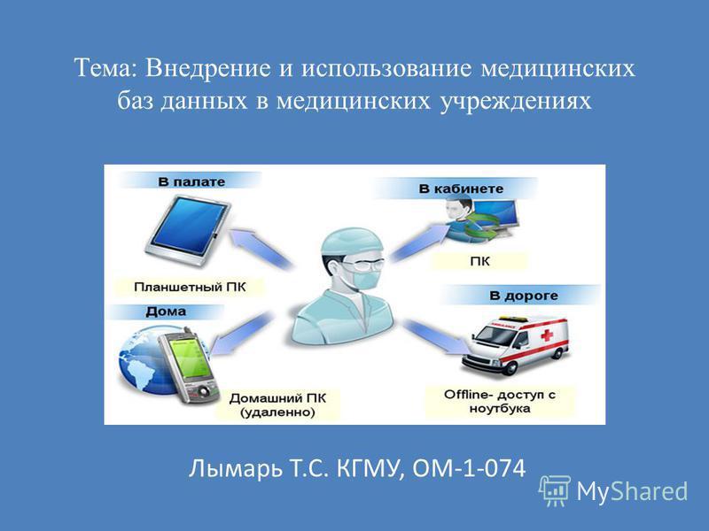 Тема: Внедрение и использование медицинских баз данных в медицинских учреждениях Лымарь Т.С. КГМУ, ОМ-1-074