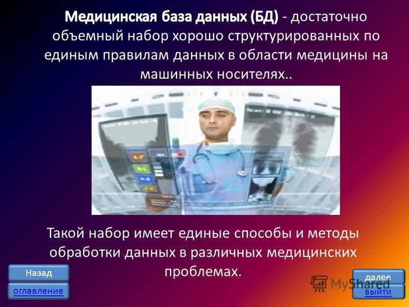 Такой набор имеет единые способы и методы обработки данных в различных медицинских проблемах. далее оглавление выйти Назад