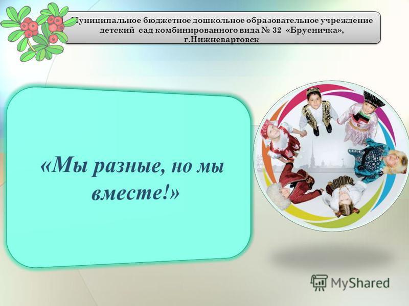 Муниципальное бюджетное дошкольное образовательное учреждение детский сад комбинированного вида 32 «Брусничка», г.Нижневартовск