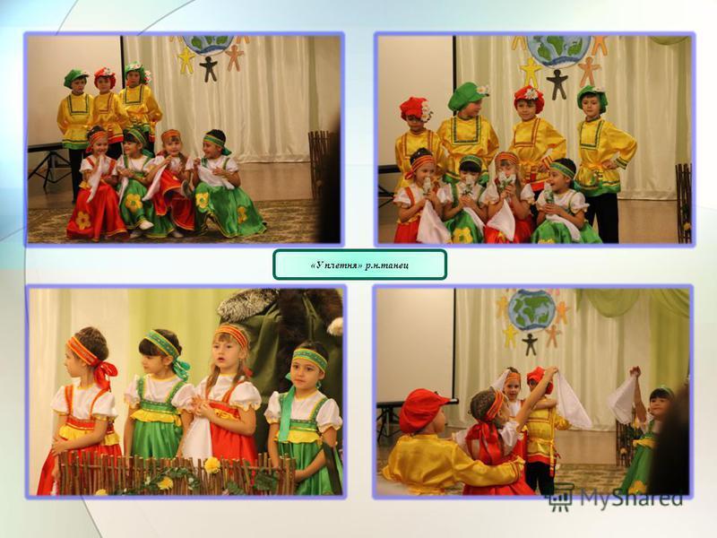 «У плетня» р.н.танец