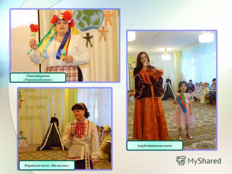 Марийская песня «Ош-вис-вис» Стихотворение «Украинский венок» Азербайджанская песня