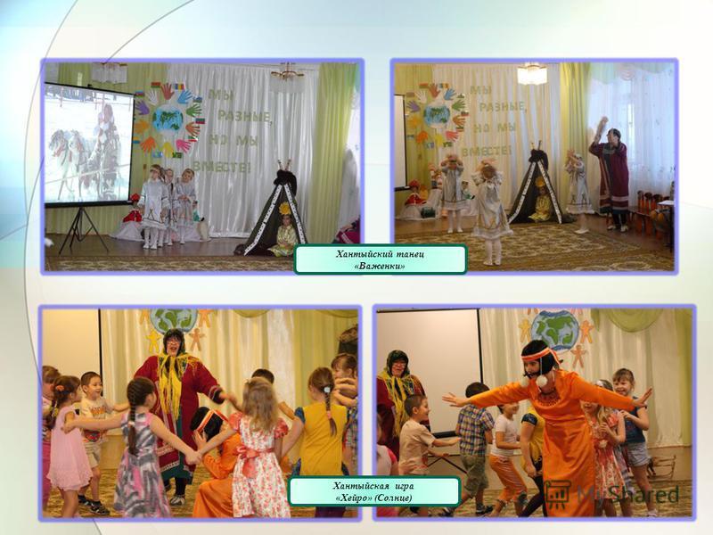 Хантыйская игра «Хейро» (Солнце) Хантыйский танец «Важенки»