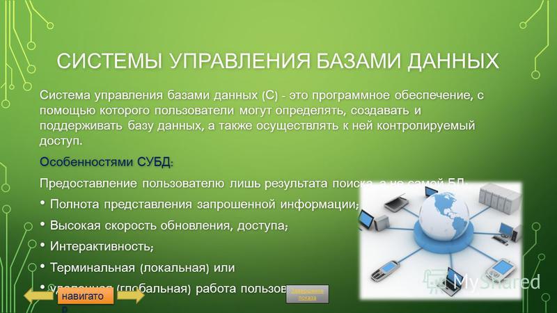 СИСТЕМЫ УПРАВЛЕНИЯ БАЗАМИ ДАННЫХ Система управления базами данных ( С ) - это программное обеспечение, с помощью которого пользователи могут определять, создавать и поддерживать базу данных, а также осуществлять к ней контролируемый доступ. Особеннос