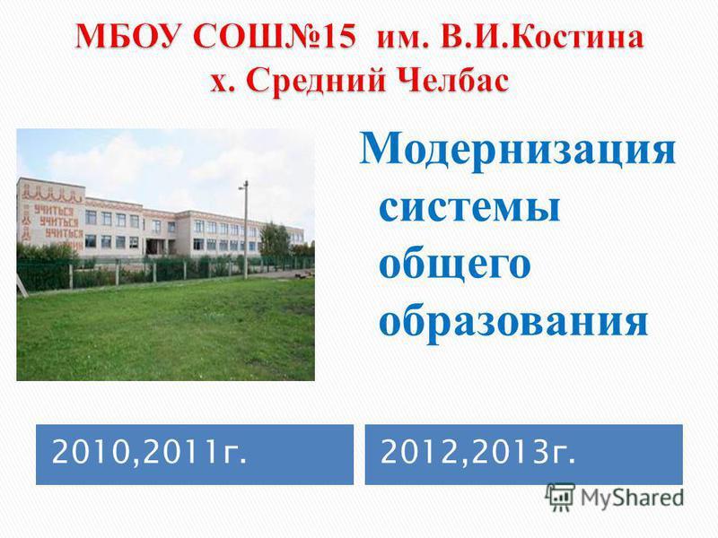 2010,2011 г.2012,2013 г. Модернизация системы общего образования