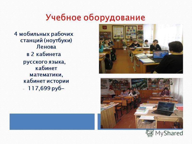 4 мобильных рабочих станций (ноутбуки) Ленова в 2 кабинета русского языка, кабинет математики, кабинет истории - 117,699 руб-