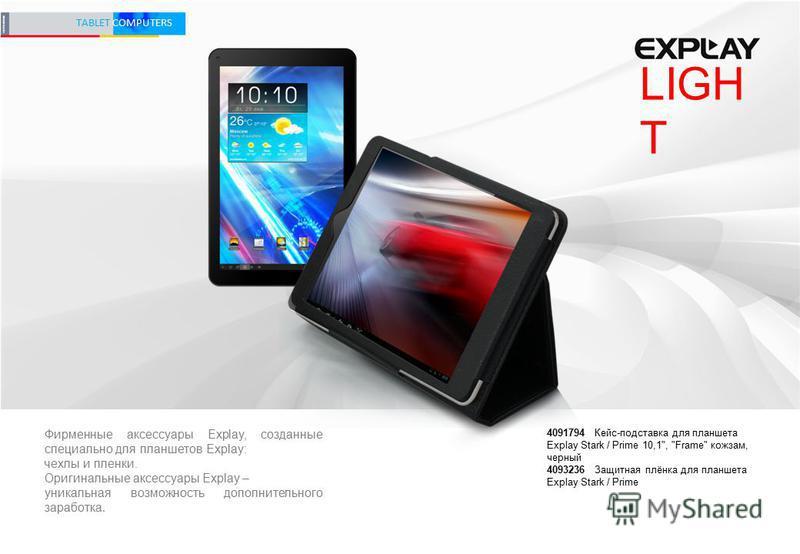 TABLET COMPUTERS LIGH T 4091794 Кейс-подставка для планшета Explay Stark / Prime 10,1