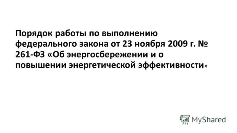 Порядок работы по выполнению федерального закона от 23 ноября 2009 г. 261-ФЗ «Об энергосбережении и о повышении энергетической эффективности »