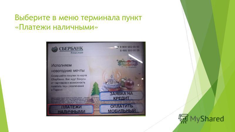 Выберите в меню терминала пункт «Платежи наличными»