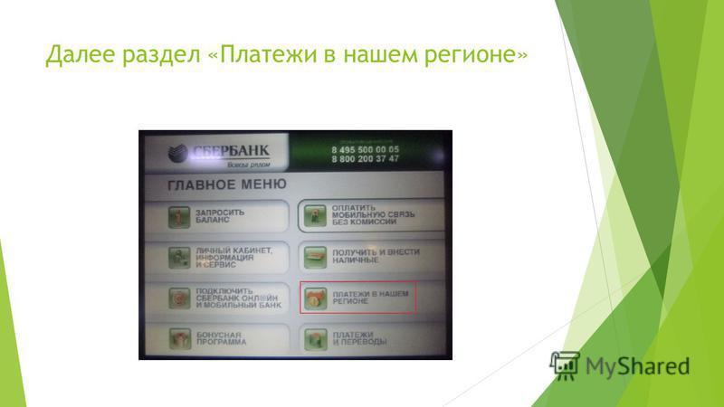 Далее раздел «Платежи в нашем регионе»