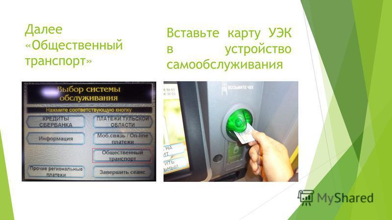 Далее «Общественный транспорт» Вставьте карту УЭК в устройство самообслуживания