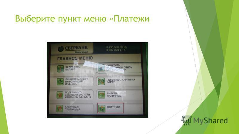 Выберите пункт меню «Платежи