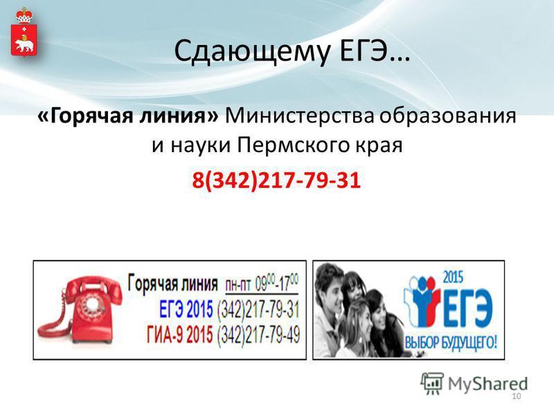 Сдающему ЕГЭ… «Горячая линия» Министерства образования и науки Пермского края 8(342)217-79-31 10