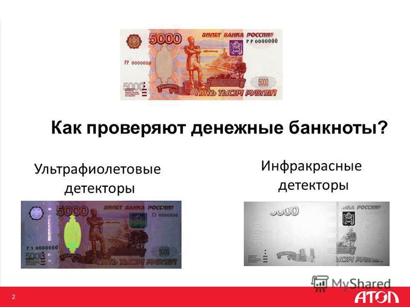 2 Как проверяют денежные банкноты? Ультрафиолетовые детекторы Инфракрасные детекторы