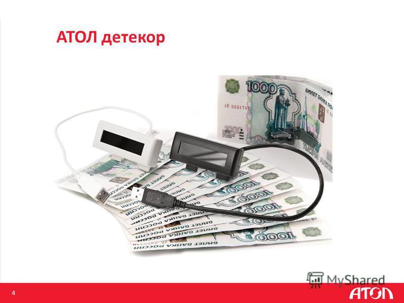 4 АТОЛ детектор