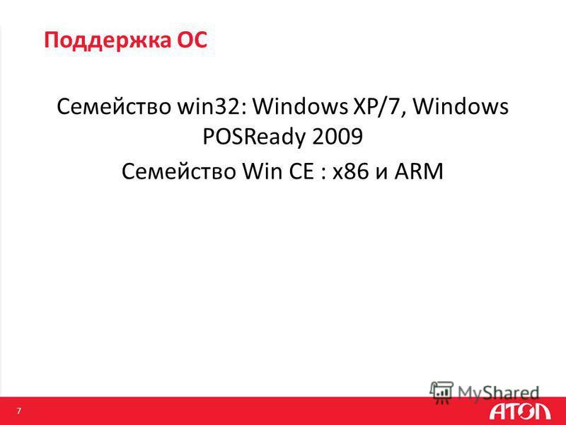 7 Поддержка ОС Семейство win32: Windows XP/7, Windows POSReady 2009 Семейство Win CE : x86 и ARM