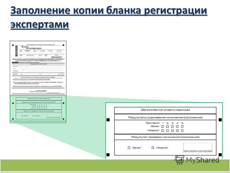 24 Заполнение копии бланка регистрации экспертами
