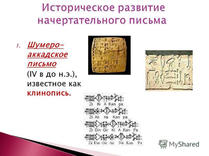 1. Шумеро- аккадское письмо (IV в до н.э.), известное как клинопись.