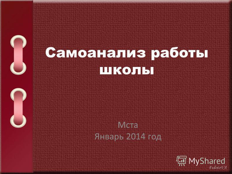 Самоанализ работы школы Мста Январь 2014 год
