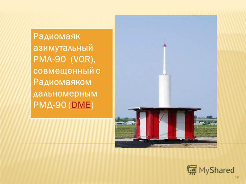 Радиомаяк азимутальный РМА-90 (VOR), совмещенный с Радиомаяком дальномерным РМД-90 (DME)DME 25