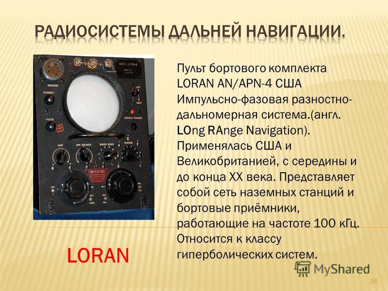 Пульт бортового комплекта LORAN AN/APN-4 США Импульсно-фазовая разностно- дальномерная система.(англ. LOng RAnge Navigation). Применялась США и Великобританией, с середины и до конца XX века. Представляет собой сеть наземных станций и бортовые приёмн