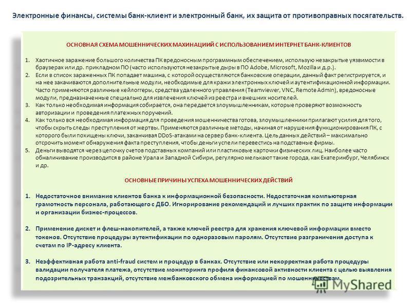 ОСНОВНАЯ СХЕМА МОШЕННИЧЕСКИХ МАХИНАЦИИЙ С ИСПОЛЬЗОВАНИЕМ ИНТЕРНЕТ БАНК-КЛИЕНТОВ 1. Хаотичное заражение большого количества ПК вредоносным программным обеспечением, использую незакрытые уязвимости в браузерах или др. прикладном ПО (часто используются