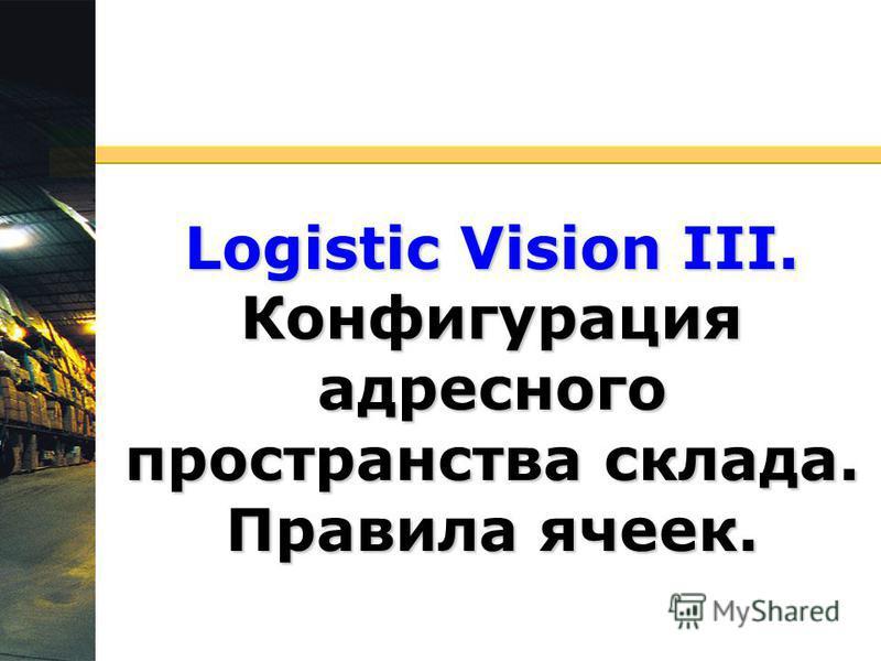Logistic Vision III. Конфигурация адресного пространства склада. Правила ячеек.