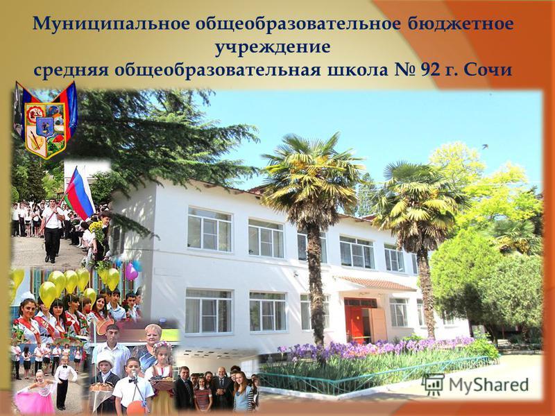 Муниципальное общеобразовательное бюджетное учреждение средняя общеобразовательная школа 92 г. Сочи