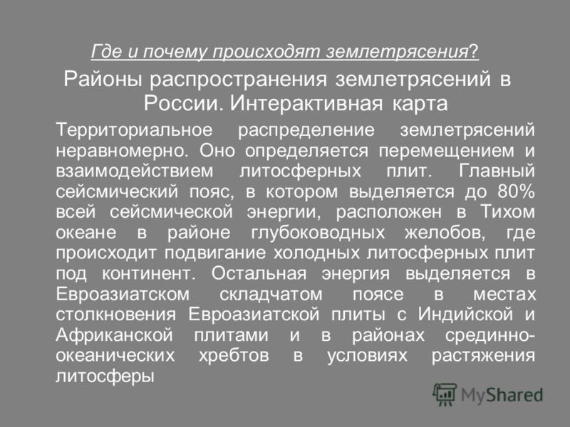 Где и почему происходят землетрясения? Районы распространения землетрясений в России. Интерактивная карта Территориальное распределение землетрясений неравномерно. Оно определяется перемещением и взаимодействием литосферных плит. Главный сейсмический