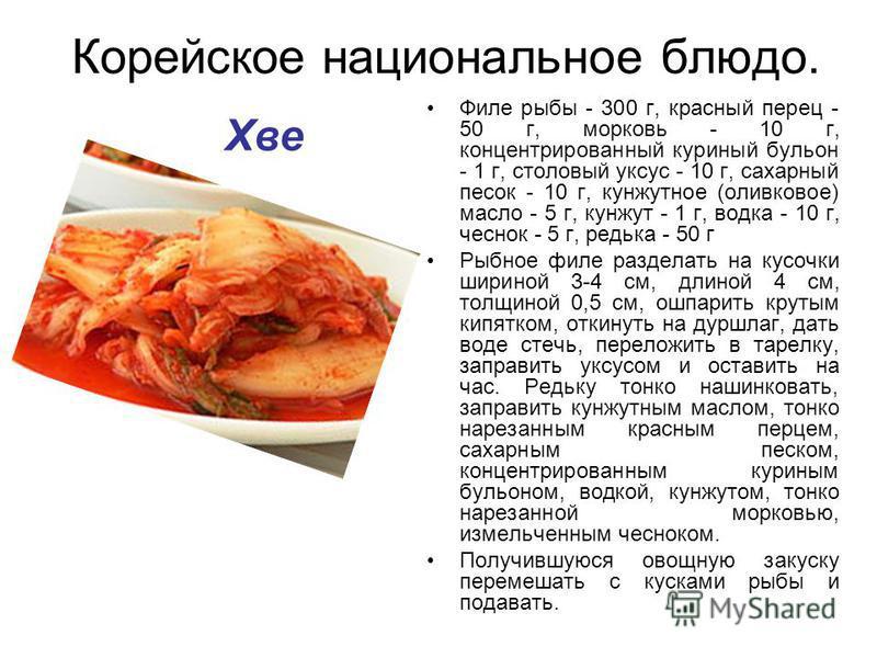 Корейское национальное блюдо. Филе рыбы - 300 г, красный перец - 50 г, морковь - 10 г, концентрированный куриный бульон - 1 г, столовый уксус - 10 г, сахарный песок - 10 г, кунжутное (оливковое) масло - 5 г, кунжут - 1 г, водка - 10 г, чеснок - 5 г,