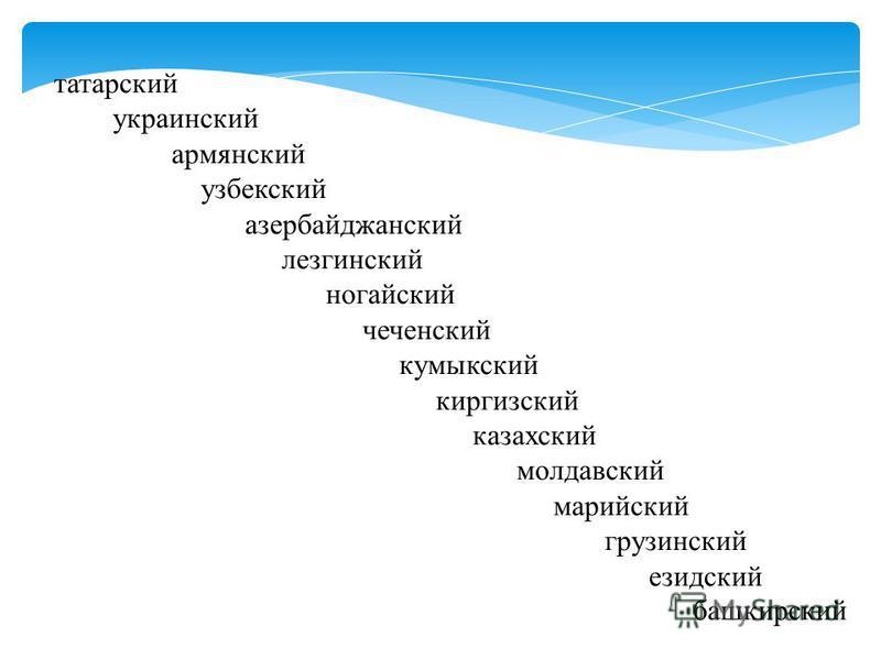 татарский украинский армянский узбекский азербайджанский лезгинский ногайский чеченский кумыкский киргизский казахский молдавский марийский грузинский езидский башкирский
