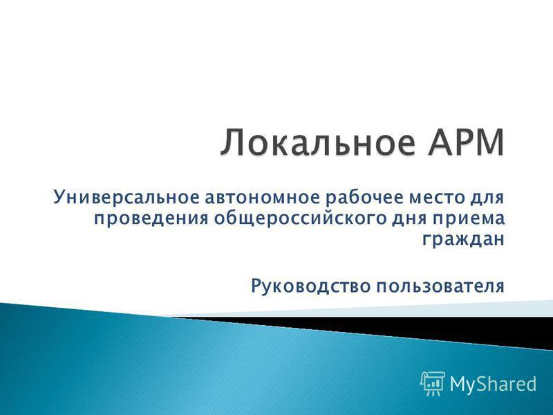 Универсальное автономное рабочее место для проведения общероссийского дня приема граждан Руководство пользователя