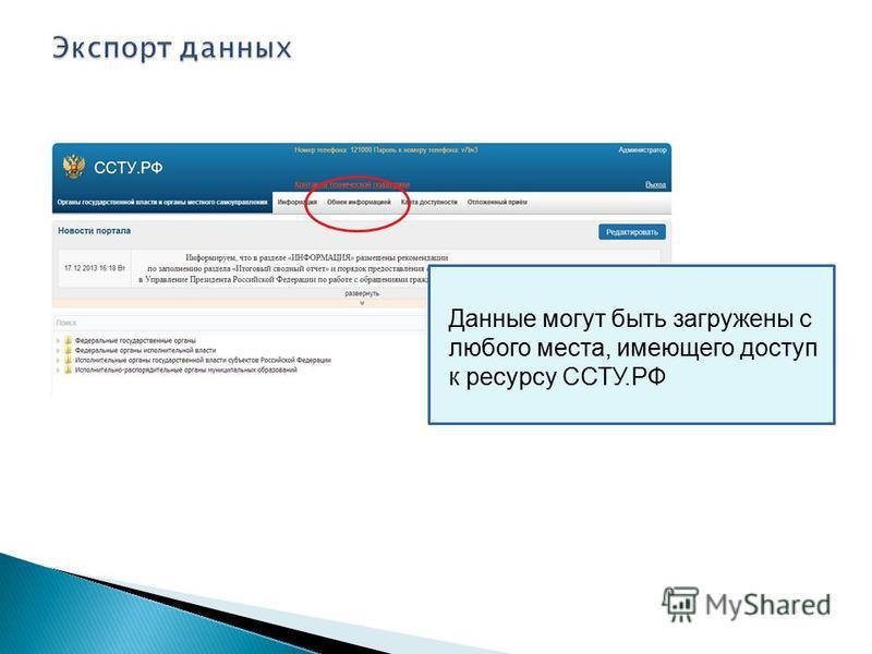 Данные могут быть загружены с любого места, имеющего доступ к ресурсу ССТУ.РФ