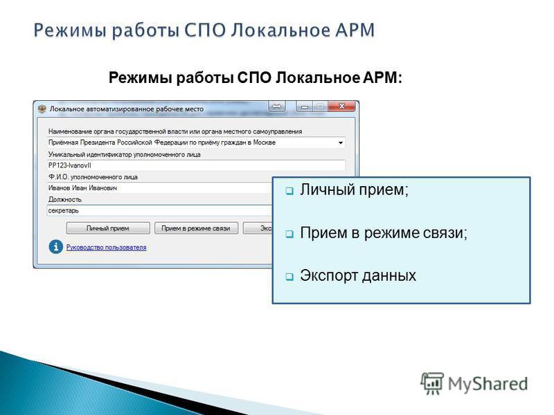 Режимы работы СПО Локальное АРМ: Личный прием; Прием в режиме связи; Экспорт данных