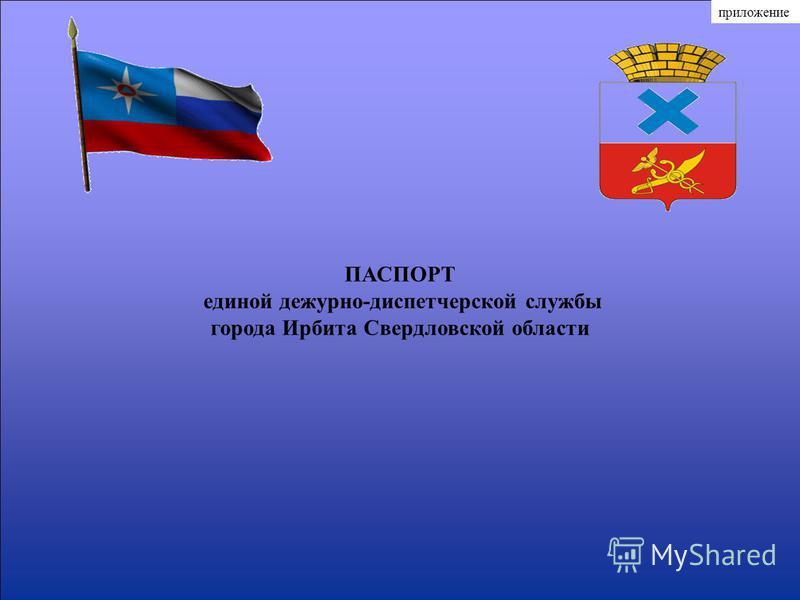 ПАСПОРТ единой дежурно-диспетчерской службы города Ирбита Свердловской области приложение