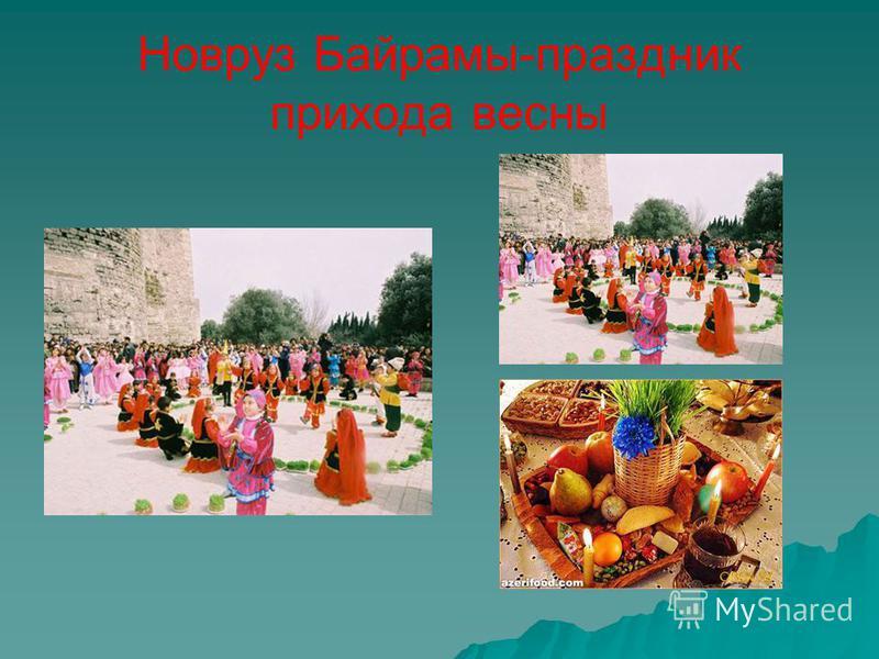 Новруз Байрамы-праздник прихода весны