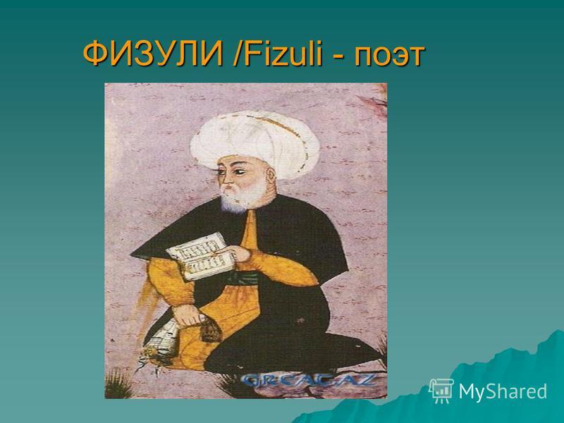 ФИЗУЛИ /Fizuli - поэт