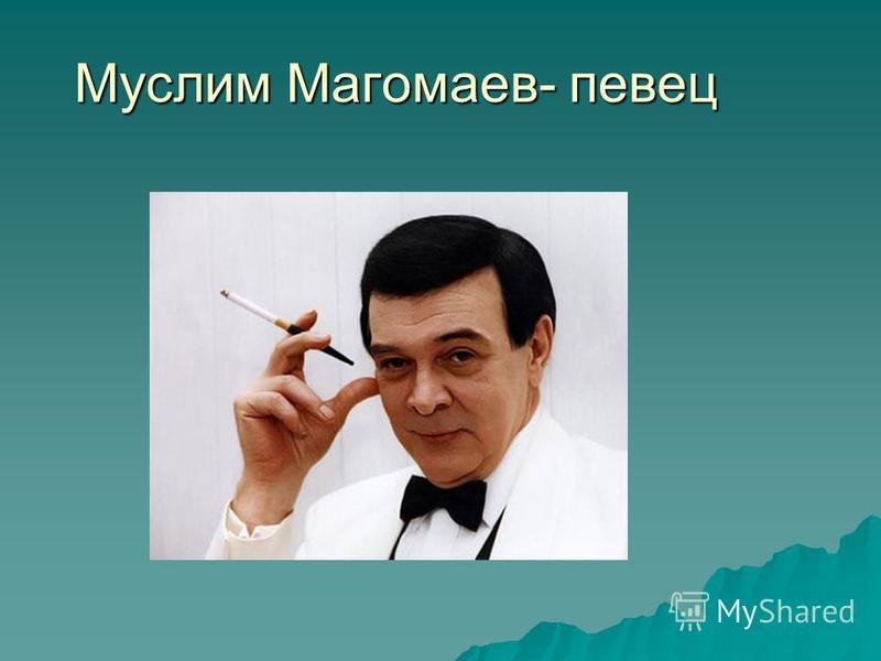 Муслим Магомаев- певец