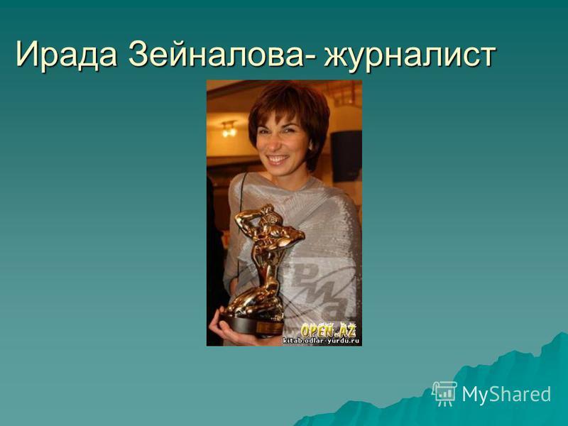 Ирада Зейналова- журналист