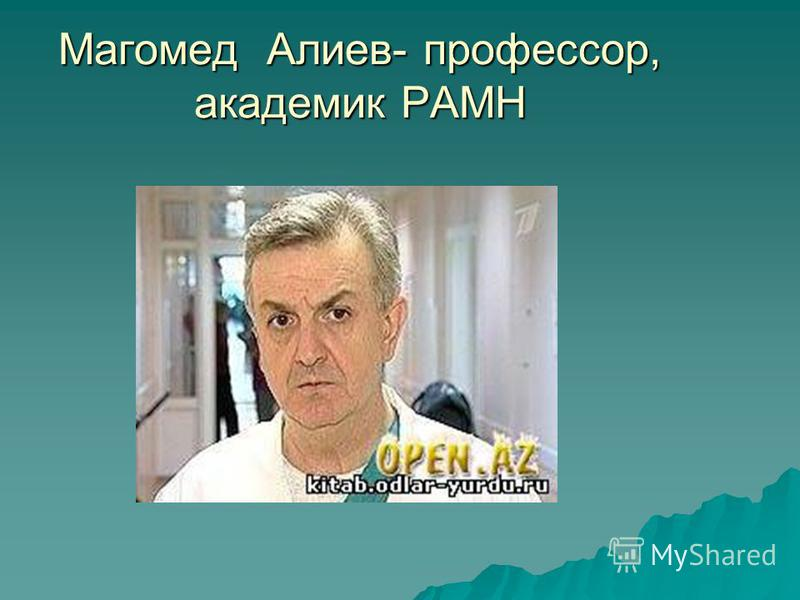 Магомед Алиев- профессор, академик РАМН