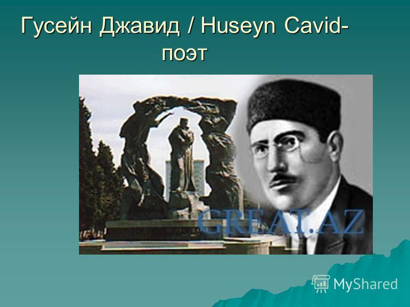 Гусейн Джавид / Huseyn Cavid- поэт