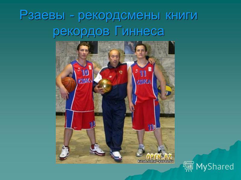 Рзаевы - рекордсмены книги рекордов Гиннеса