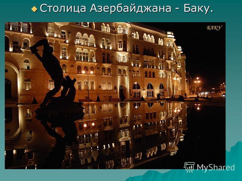 Столица Азербайджана - Баку. Столица Азербайджана - Баку.