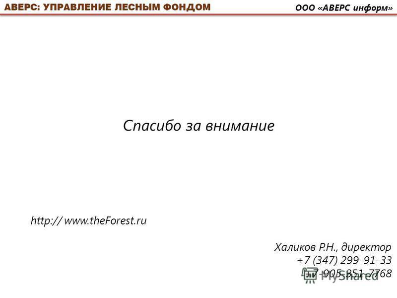 Спасибо за внимание ООО «АВЕРС информ» http:// www.theForest.ru Халиков Р.Н., директор +7 (347) 299-91-33 +7-905-351-7768