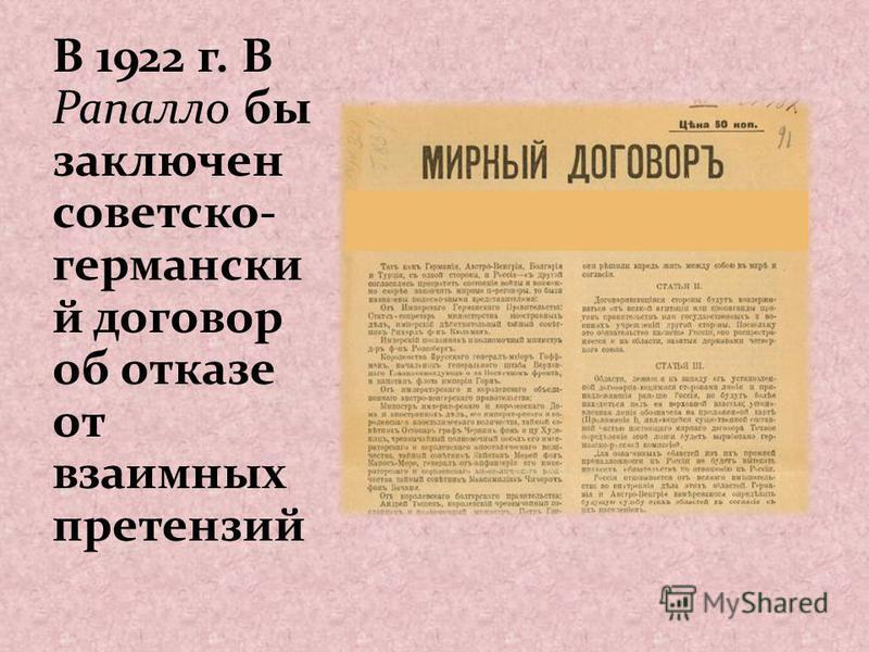 В 1922 г. В Рапалло бы заключен советско- германский договор об отказе от взаимных претензий