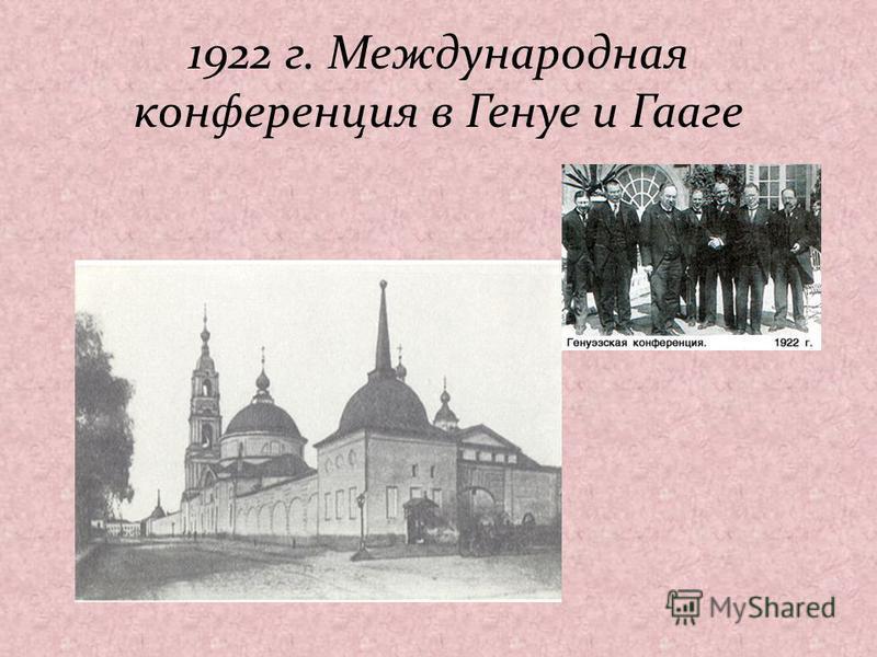 1922 г. Международная конференция в Генуе и Гааге