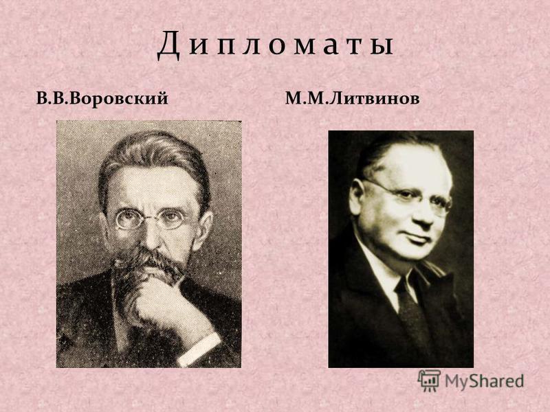 Д и п л о м а т ы В.В.ВоровсякийМ.М.Литвинов