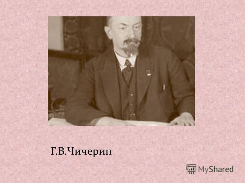 Г.В.Чичерин